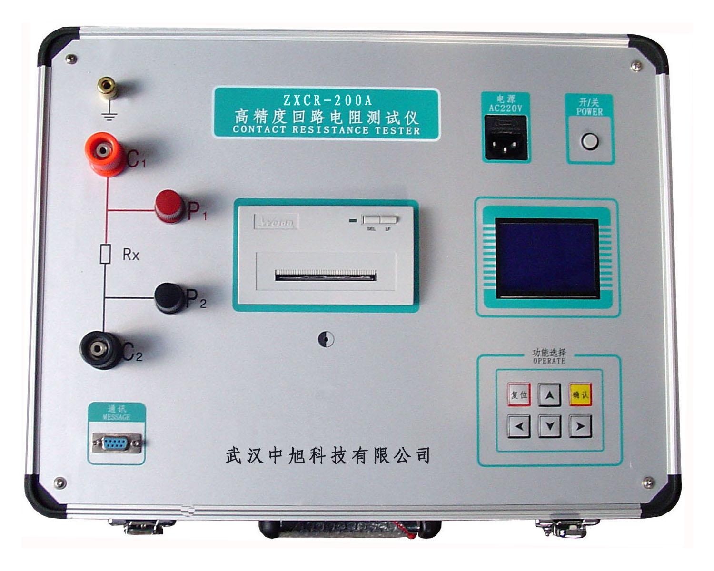 电力系统中普遍采用常规的双臂直流电桥测量变压器线圈的直流电阻、高压断路器的接触电阻,而这类电桥的测试电流仅为mA级,难以发现变压器线圈导电回路导体截面积减少的缺陷。在测量高压开关导电回路的接触电阻时,由于受到油膜和动静触点间氧化层的影响,测量的电阻值偏大若干倍,掩盖了真实的接触电阻值。所以为解决这一问题,回路电阻测试仪应运而生, 回路电阻测试仪又称接触电阻测试仪或大电流微欧计,主要用于断路器接触电阻和载流导体电阻的高精度测量。中旭公司ZX100A /200A型回路电阻测试仪均符合国家新颁布的电力行业仪器标