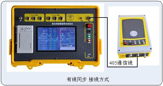 避雷器测试仪有线同步接线